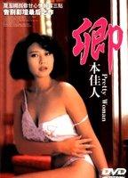 Veronica Yip as Lo Yin-Hsin / Mimin in Qing ben jia ren