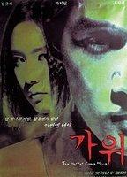 Ji-won Ha as Eun-ju in Nightmare