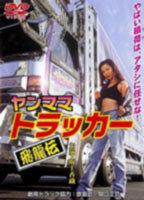 Kotoko Shiraishi as NA in Yanmama Trucker: Hiryuu Den