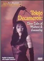 Hitomi Shiraishi as Keiko Fujimori in Tokyo Decameron: Three Tales of Madness and Sensuality