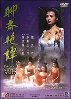 Amy Yip as Hua-Hua in Erotic Ghost Story