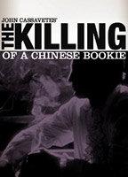 Azizi Johari as Rachel in The Killing of a Chinese Bookie