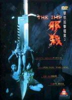 The Imp boxcover