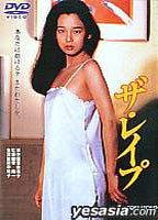 Yuko Tanaka as Michiko Yahagi in Za Reipu