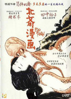 Yuko Tanaka as Oei, Tetsuzo's Daughter in Edo Porn