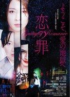 Megumi Kagurazaka as Izumi kikuchi in Guilty of Romance